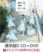 【楽天ブックス限定先着特典】風を待つ (通常盤 CD+DVD Type-D) (生写真(石田千穂/今村美月)付き)