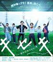 キセキ -あの日のソビトー【Blu-ray】 [ 松坂桃李 ]
