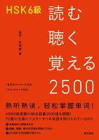 HSK6級 読む聴く覚える2500