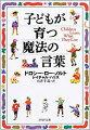 世界22カ国で愛読され、日本でも120万部を超えるベストセラーとなった子育てバイブル、待望の文庫化。子育てでもっとも大切なことは何か、どんな親になればいいのかというヒントが、この本にあります。「見つめてあげれば、子どもは頑張り屋になる」「けなされて育つと、子どもは、人をけなすようになる」など、シンプルな言葉の中に、誰もが共感できる子育ての知恵がちりばめられています。