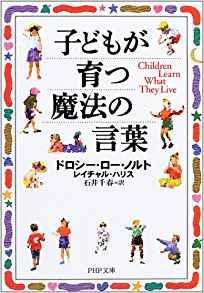 (文庫)子どもが育つ魔法の言葉