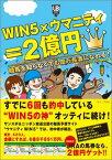 WIN5×ウマニティ=2億円 競馬を知らなくても億万長者になれる! (UMANITY BOOKS) [ ウマニティWIN5研究会 ]