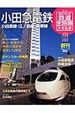 週刊歴史でめぐる鉄道全路線(no.01)