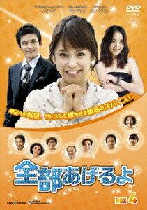 全部あげるよ DVD-BOX 4 [ ホン・アルム ]