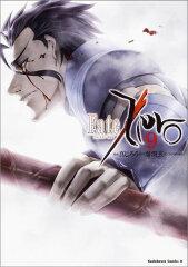 【楽天ブックスならいつでも送料無料】Fate/Zero(9) [ 真じろう ]