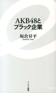 【楽天ブックスならいつでも送料無料】AKB48とブラック企業 [ 坂倉昇平 ]