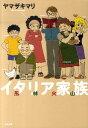 イタリア家族 風林火山 (ぶんか社コミックス) [ ヤマザキ...
