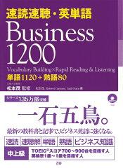 【楽天ブックスならいつでも送料無料】速読速聴・英単語(Business 1200) [ 松本茂(コミュニ...