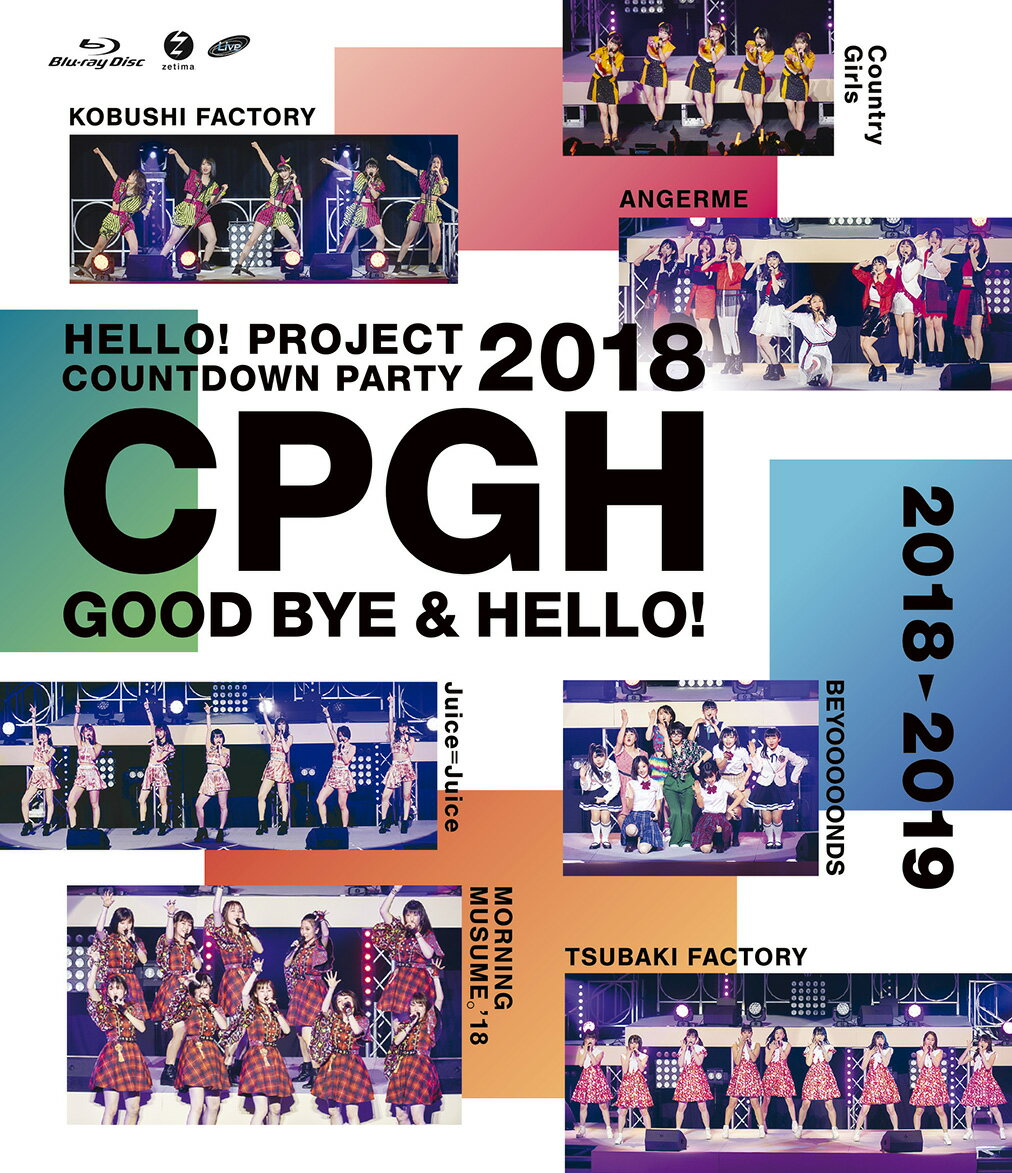 Hello! Project 20th Anniversary!! Hello! Project COUNTDOWN PARTY 2018 〜GOOD BYE & HELLO!〜【Blu-ray】画像