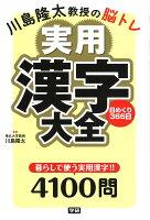 川島隆太教授の脳トレ 実用漢字大全 日めくり366日