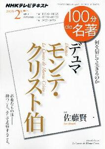 【送料無料】100分de名著(2013年2月)