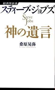 【送料無料】スティーブ・ジョブズ神の遺言