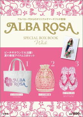 【販売店限定版】ALBA ROSA SPECIAL BOX BOOK White