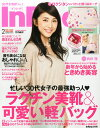 In Red (インレッド) 2013年2月号