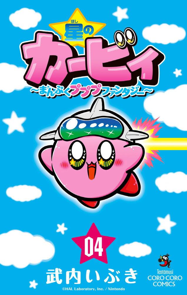 星のカービィ まんぷくプププ ファンタジー(4) (コロコロコミックス) [ 武内 いぶき ]