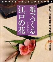 【謝恩価格本】紙でつくる江戸の花