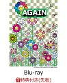 """ゆず、23年の集大成""""ライブ映像ベスト""""2作品同時発売!  ゆずが、9月16日(水)にDVD / Blu-ray「YUZU ALL TIME BEST LIVE AGAIN 1997-2007」「YUZU ALL TIME BEST LIVE AGAIN 2008-2020」を2枚同時リリースすることが決定! さらに、9月にはオンラインライブ「YUZU ONLINE TOUR 2020 AGAIN」開催!  本作は、これまで""""LIVE FILMS""""と冠し発売してきたゆずのライブ映像作品の中から、各作品から選りすぐりのライブパフォーマンスを数曲選出し、年代ごとに収録。 ゆずの2人も選曲に参加・監修し、デビュー当時の荒削りな瑞々しいステージから、近年の一大エンターテイメントライブまで、ゆずキャリア23年の歴史を集約。 2017年にデビュー20周年を記念したベストアルバム『ゆずイロハ』をリリースしているが、本作はまさに""""オールタイムライブ映像ベスト""""ともいえる、ゆず最大の魅力といえる""""ライブ""""の集大成的作品となっている。  2作品合わせて全68曲、トータル約6時間に及ぶ""""ベストライブアーカイブ""""な内容。 アリーナ、スタジアム、ドームと、路上ライブからスタートし国民的アーティストへと駆け上がってきた軌跡を時系列順に収録。『LIVE FILMS ユズモラス完全版』『LIVE FILMS 夢の地図』など、当時限定販売され現在では入手困難な映像作品からも選曲されているほか、2015年に横浜スタジアムで開催され、豪雨の中でのパフォーマンスがファンの間で伝説化した<ゆず 弾き語りライブ2015 二人参客 in 横浜スタジアム>から、『友達の唄』を初映像化。 さらに、西日本豪雨の影響で本公演の開催が見送りとなり、急きょ二人の弾き語り公演として2018年10月に開催された<YUZU SPECIAL LIVE 2018 BIG YELL×FUTARI in 広島>より、記録用に撮影していた映像データの中から「雨と泪」を特別収録している。  アートワークを務めたのは、世界的現代アートアーティスト・村上隆氏。ゆずと村上氏は2002年リリースの12thシングル「アゲイン2」のアートワークで初コラボレーション。 以降、6thアルバム『1〜ONE〜』、11thアルバム『LAND』など、幾度にわたり作品を生み出してきた。本作では、村上氏の代表作品のひとつである「お花」をモチーフにしたオリジナルアートワークが描かれている。  また、ゆずは同作品を引っさげて初のオンラインライブ<YUZU ONLINE TOUR 2020 AGAIN>を2020年9月に開催することも決定。日時や詳細は後日アナウンスされる。"""