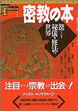 【送料無料】密教の本