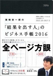 美崎栄一郎の「結果を出す人」のビジネス手帳(2016) [ 美崎栄一郎 ]
