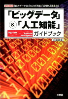 「ビッグデータ」&「人工知能」ガイドブック
