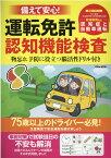 備えて安心!運転免許認知機能検査 (EIWA MOOK)