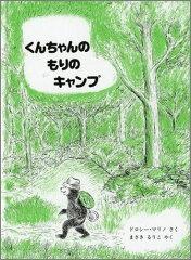 【楽天ブックスならいつでも送料無料】くんちゃんのもりのキャンプ [ ドロシー・マリノ ]