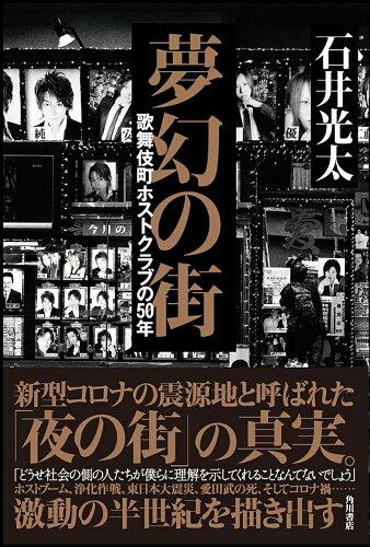 夢幻の街 歌舞伎町ホストクラブの50年