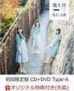 【楽天ブックス限定先着特典】風を待つ (初回限定盤 CD+DVD Type-A) (生写真(石田千穂/今村美月)付き) [ STU48 ]