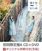 【楽天ブックス限定先着特典】風を待つ (初回限定盤 CD+DVD Type-A) (生写真(石田千穂/今村美月)付き)