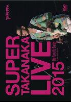 SUPER TAKANAKA LIVE 2015 〜My Favorite Songs〜 オーチャードホール