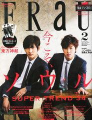 【送料無料】FRaU (フラウ) 2014年 02月号 [雑誌]