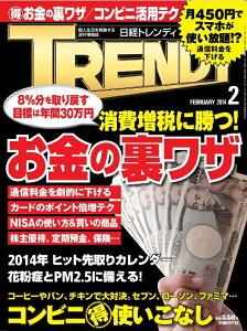 【送料無料】日経 TRENDY (トレンディ) 2014年 02月号 [雑誌]