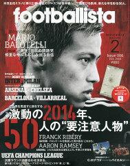 【送料無料】月刊フットボリスタ 2014年 02月号 [雑誌]