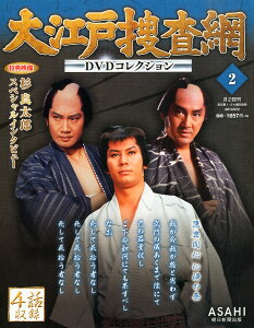 【送料無料】大江戸捜査網 DVDコレクション 2014年 2/2号 [雑誌]