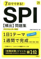 7日でできる!SPI[頻出]問題集('21)