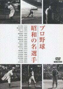 プロ野球シリーズ::プロ野球 昭和の名選手