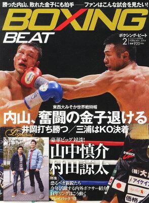 【送料無料】BOXING BEAT (ボクシング・ビート) 2014年 02月号 [雑誌]