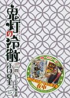 DVD付き 鬼灯の冷徹(24)限定版