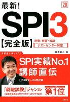 最新!SPI3