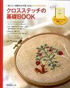 【送料無料】クロスステッチの基礎BOOK