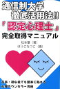 【送料無料】通信制大学徹底活用法!!「認定心理士」完全取得マニュアル