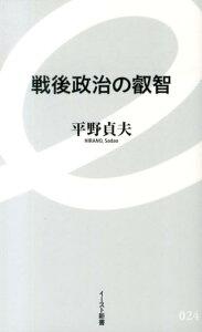 【送料無料】戦後政治の叡智 [ 平野貞夫 ]
