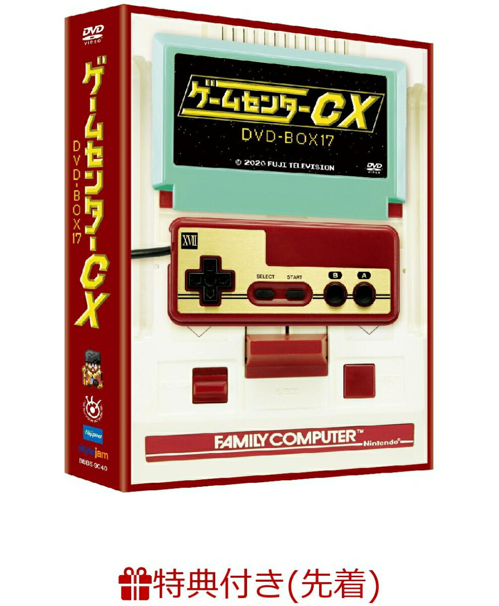 【先着特典】ゲームセンターCX DVD-BOX17(オリジナル千社札マグネットシート)