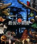 NHKスペシャル ホットスポット 最後の楽園 Blu-ray-BOX【Blu-ray】 [ (ドキュメンタリー) ]