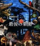 【送料無料】NHKスペシャル ホットスポット 最後の楽園 Blu-ray-BOX【Blu-ray】