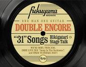 DOUBLE ENCORE (初回限定盤 4CD+Blu-ray)