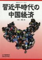 習近平時代の中国経済