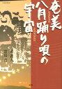 奄美八月踊り唄の宇宙 (南島叢書) [ 清真人 ]