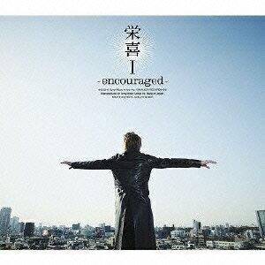 栄喜1 〜encouraged〜