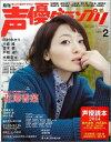 【送料無料】声優グランプリ 2014年 02月号 [雑誌]